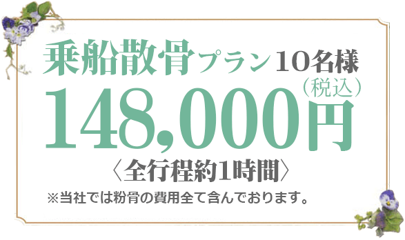散骨 148000円