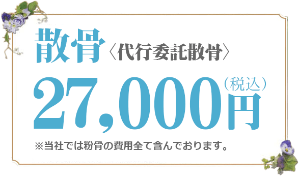 散骨 27000円